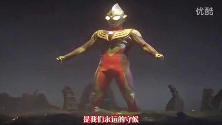 [星光璀璨之时 制作]迪迦奥特曼 内地中文片尾曲《永远的奥特曼》回忆纪念MV
