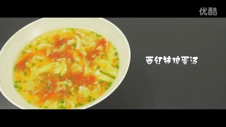 【耳机福利】配乐版 西红柿鸡蛋汤
