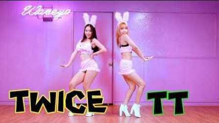 WAVEYA - 最新热舞 - Twice/트와이스《TT》