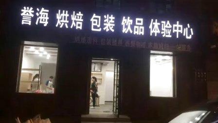 誉海实业烘焙原料公司!饼店营销咨询策划!