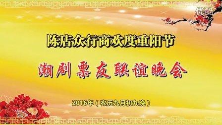 2016陈店潮剧票友欢度重阳节联谊晚会(下)