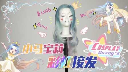 cos教程:手把手教你做小马宝莉的彩虹假毛(划掉)彩虹鬃毛