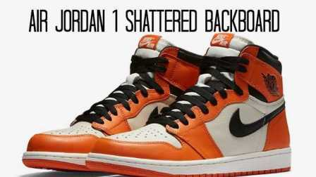 [無才說No.114]Air Jordan 1 Shattered Backboard扣碎球鞋介绍