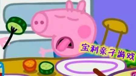 宝利亲子游戏 第一季 粉红猪小妹贪吃草莓冰激凌 小猪佩奇贪吃草莓冰激凌