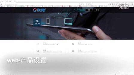 """01-联寓2.0 智能公寓管理-WEB端""""产品设置""""培训"""