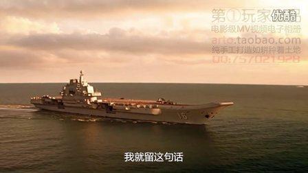 军旅歌曲打仗时再喊我回来MTV视频陆军舟桥