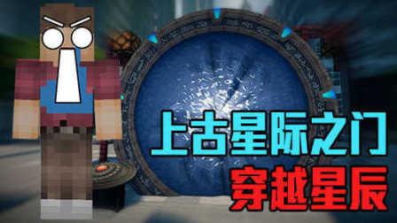 【我的世界&MineCraft】我的模组EP30-星际之门