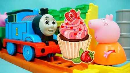 托马斯和他的朋友们 帮小猪佩奇做蛋糕曲奇冰淇淋