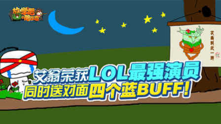 艾翁荣获LOL最强演员