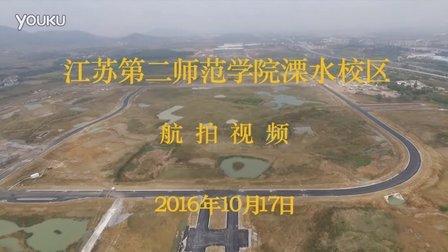 江苏第二师范学院溧水校区航拍视频