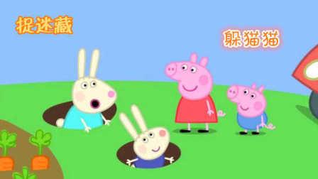 佩佩猪粉红猪小妹的捉迷藏亲子游戏 迪士尼 奥特曼芭比娃娃 海绵宝宝米奇妙妙屋 猫和老鼠超级飞侠 小猪佩奇 爱探险的朵拉