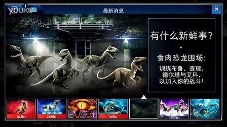 肉搏快乐我的恐龙侏罗纪世界 246食肉恐龙围场