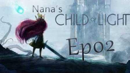 【娜喵实况】Child of Light 光明之子 Ep2 光之女王