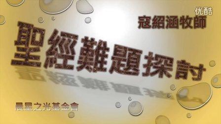 寇紹涵牧師: 創世記人物 - 以撒, 雅各, 約瑟 (上)