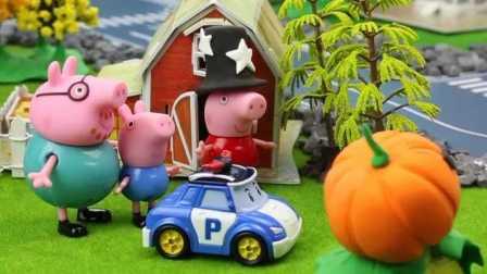 『奇趣箱』变形警车珀利玩具视频:变形警车珀利帮助小猪佩奇追回逃跑的大南瓜。