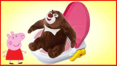 #厉害了我的双11#粉红猪小妹熊出没分享魔术马桶惊喜奇趣蛋