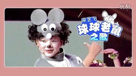 爽乐坊童星宋艺飞原唱单曲《球球老鼠之歌》发布