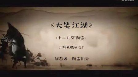 陶笛 版《大笑江湖》主题曲——陶笛阳光