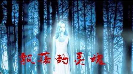灵异事件恐怖鬼故事之《漂荡的灵魂》