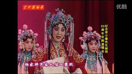 京剧【杨门女将】选段-王艳〈20091204纪念李少春90周年原画版〉