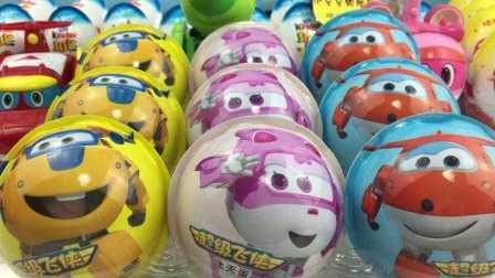 【奇趣蛋出奇蛋】超级飞侠第二季玩具蛋奇趣蛋布丁惊喜蛋