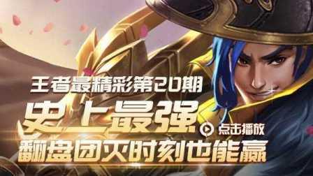 《王者荣耀》精彩集锦,史上最强翻盘,团灭的时候也能赢!