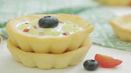 不一样的美味蛋挞 酸奶水果塔