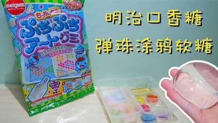 【小RiN子】DIY明治弹珠涂鸦软糖日本食玩