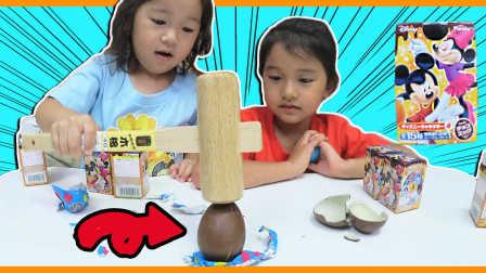 宝宝大锤砸彩蛋!最新迪士尼巧克彩蛋【中国爸爸】日本食玩