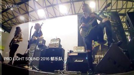 上海乐器展2016 海巍乐器 郁乐队《永恒的守望》