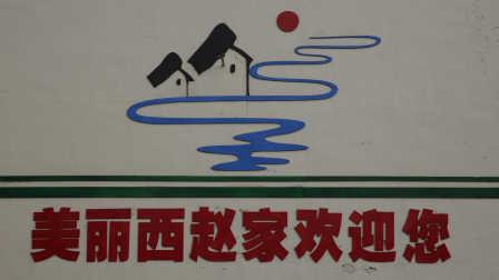 航拍刘家沟镇西赵村(含木基杨家从家从家迟家东赵)航拍蓬莱中国特色小镇