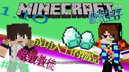 [FXB x 梁正群]Minecraft 我的世界 1.10服务器极限生存EP.04成功人士的物品  岷教教徒 你需要治疗 打酱油的liu_feng