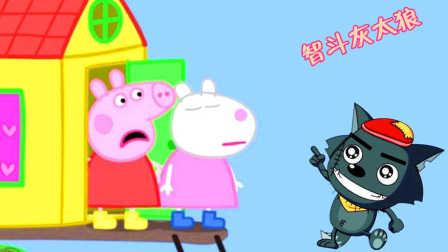 猪爸爸妈妈不在家 小猪佩奇和乔治智斗灰太狼 粉红猪小妹 喜羊羊托马斯 汽车总动员迪士尼 愤怒的小鸟 熊出没 小马宝莉面包超人