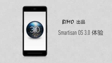 「笔沫科技」Smartisan OS 3.0 优缺点总结,锤子T2 Bigbang/One Step 体验评测