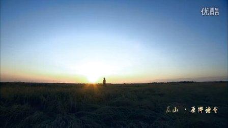 曲阜首部七集人文诗朗诵原创MV第六集《我想和你虚度时光》片头版
