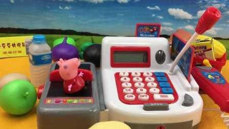 【小猪佩奇佩佩猪玩具】粉红猪小妹超市收银机过家家玩具