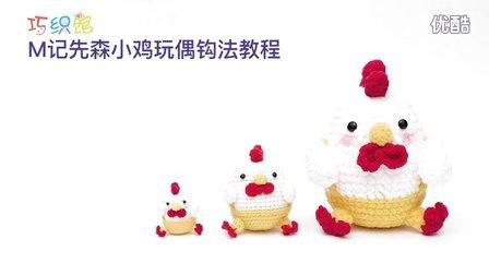 [巧织馆]零基础毛线编织教学184期:记先森小鸡玩偶毛线编织步骤07月13日更新