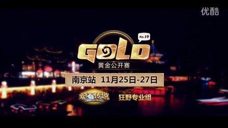 《炉石传说》黄金公开赛 南京站 宣传片