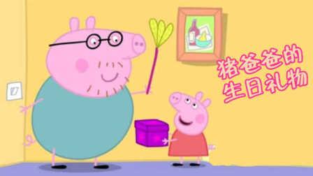 粉红猪小妹小猪佩奇乔治猪妈妈给猪爸爸准备生日礼物啦!迪士尼 海绵宝宝 米奇妙妙屋 猫和老鼠 超级飞侠 爱探险的朵拉 奥特曼 芭比娃娃