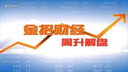 股票入门教程 股票技术分析 周升解盘1031 股票实战解盘 股票K线高级战法