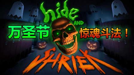 ★斗哔万圣节实况★Hide and Shriek:万圣节惊魂斗法!