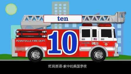 幼儿英语启蒙之小汽车系列 和消防车学数数
