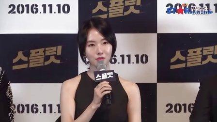 李贞贤出席韩国电影《Split》言论试映会.161031