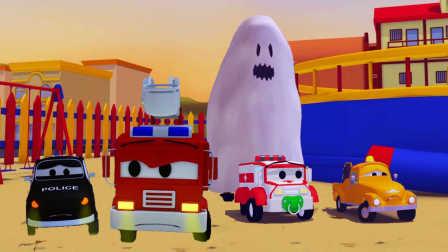 巡逻车 万圣节特辑 汽车城的鬼魂