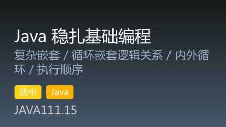JAVA111.15 - Java 稳扎基础编程 第15集
