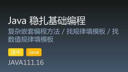 JAVA111.16 - Java 稳扎基础编程 第16集