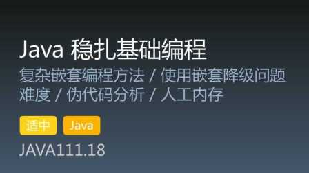 JAVA111.18 - Java 稳扎基础编程 第18集
