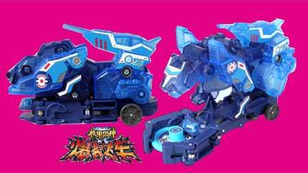 【机甲兽神爆裂飞车玩具】绝地雄狮爆裂飞车玩具拆箱