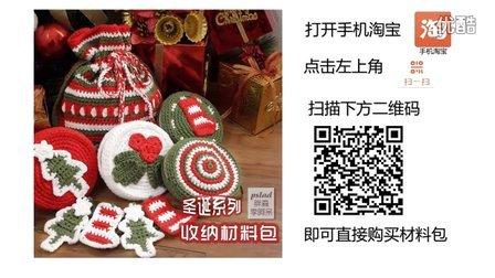 【胖森李阿呆】圣诞系列钩针收纳包福袋视频教程