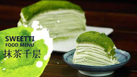 【微体兔菜谱】抹茶千层